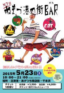2015年ぬまづ港bar