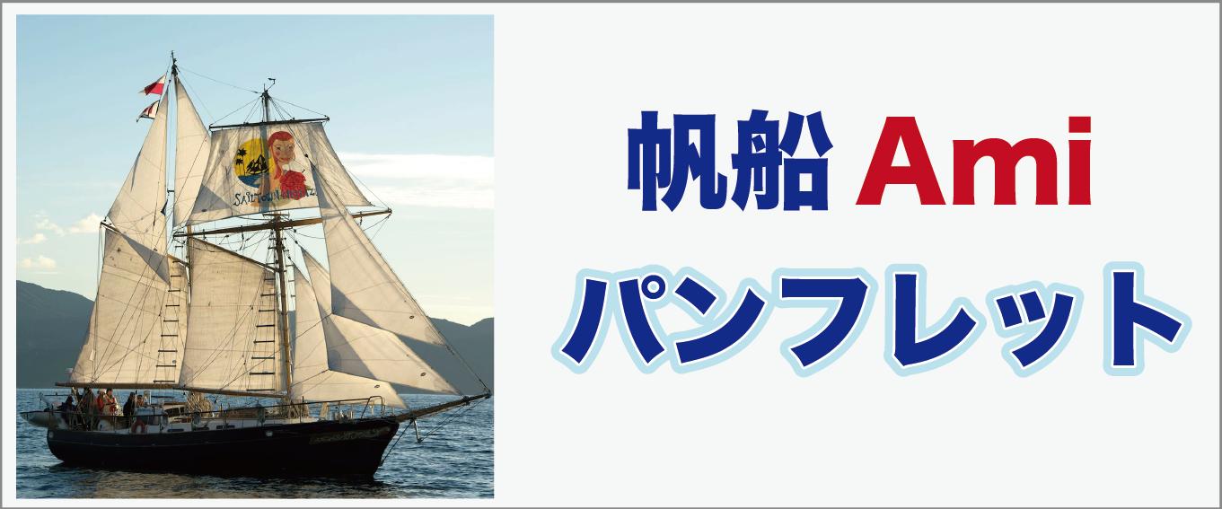 帆船Amiパンフレット
