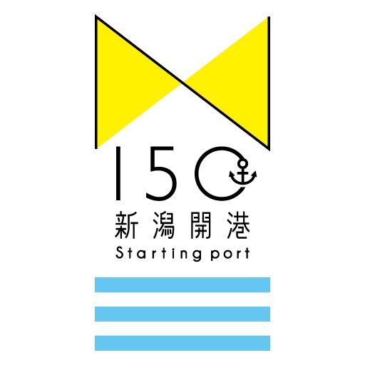 新潟開港150周年「海フェスタにいがた」に招待いただきました