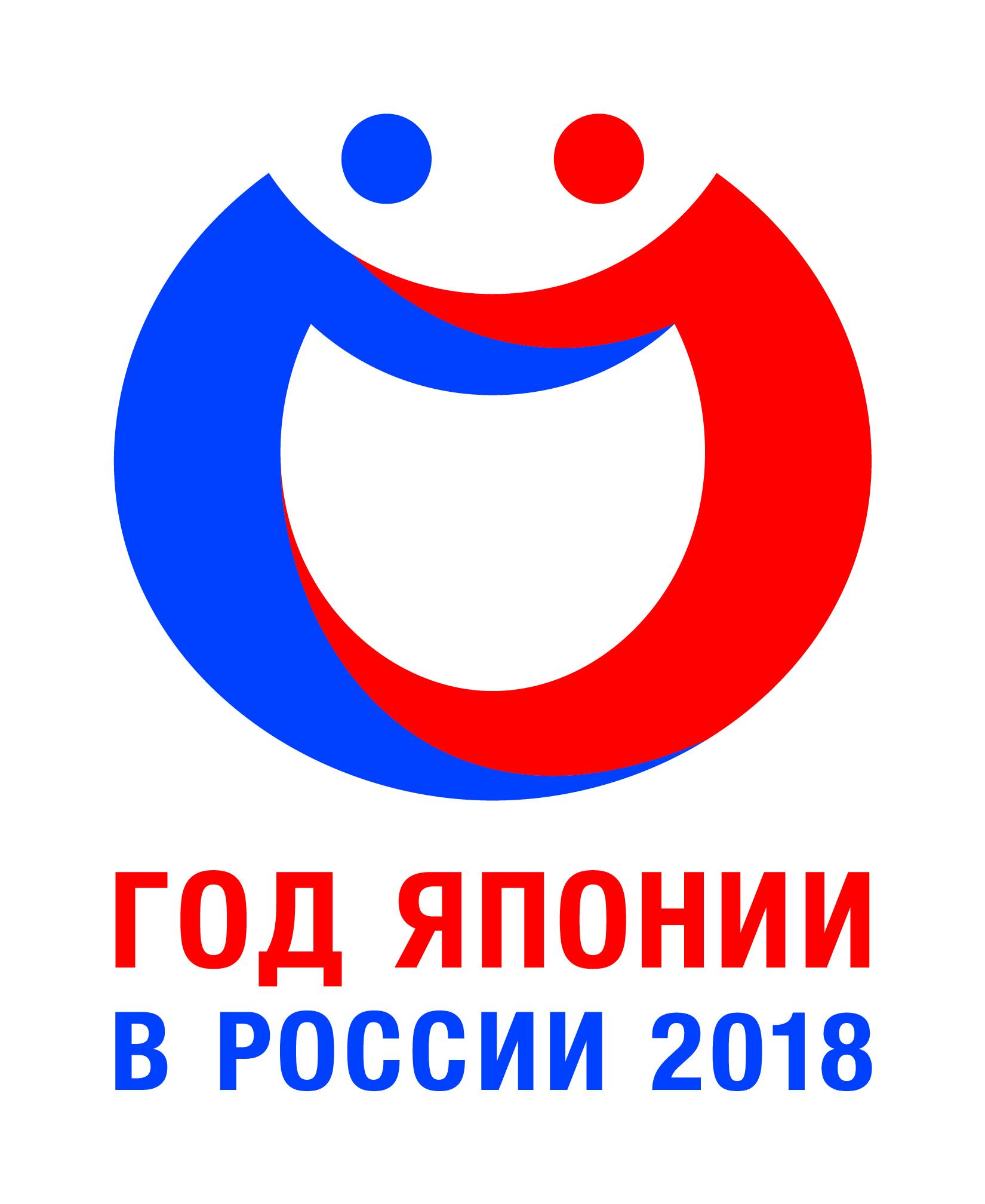 ロシアにおける日本年 ロゴ